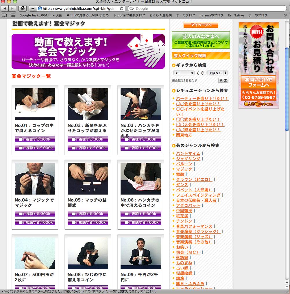 スクリーンショット(2010-11-02 20.15.53).png