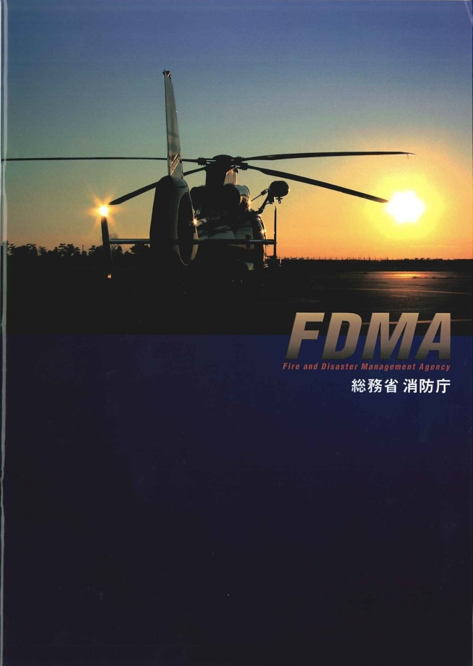 FDMA_表紙.jpg