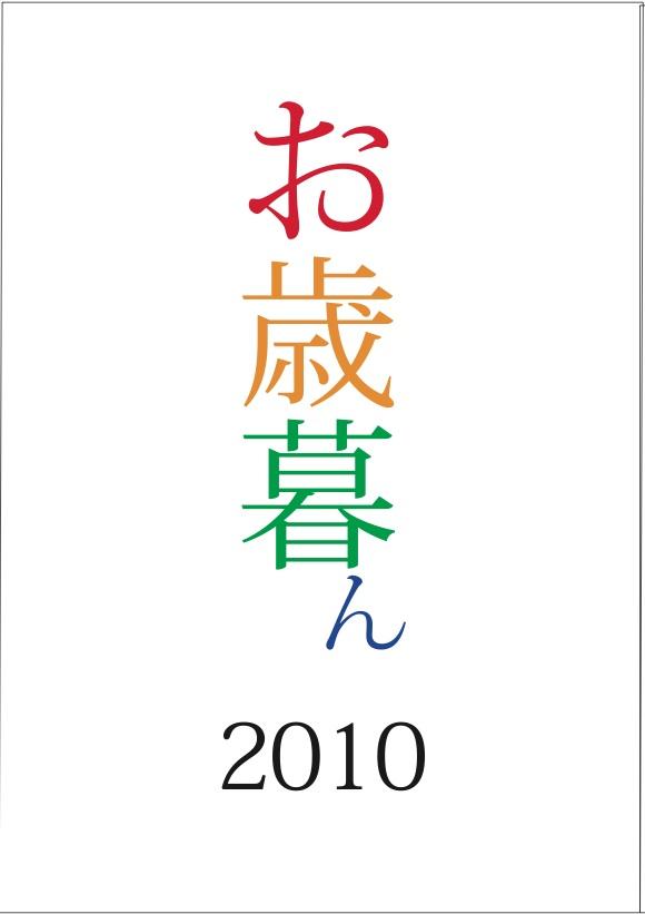 oseibon2010.jpg