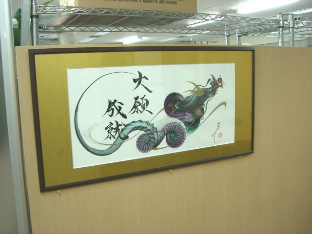 taigan_ryu.JPG