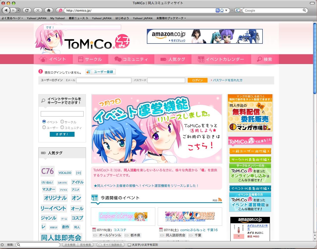 tomico_top.jpg