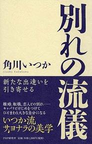 wakare_ryuugi.jpg