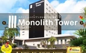 Monolith Towerスペシャルサイト