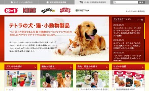 Tetra Japan 様 犬・猫・小動物製品関連情報サイト