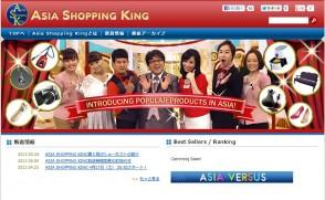 フジテレビラボLLC合同会社さま TV番組 ASIA SHOPPING KING 公式サイト