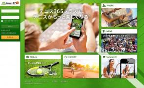 株式会社フュービックさま テニス365プラス SNSサイト