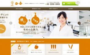 MBL株式会社さま 企業サイト