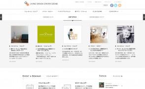 東京ガスコミュニケーションズ株式会社さま リビングデザインセンターOZONE Webサイト