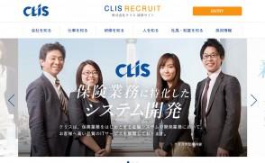 株式会社CLISさま 企業サイト
