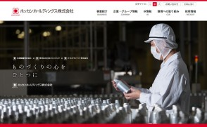ホッカンホールディングスさま 企業サイト