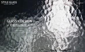 浜新硝子株式会社さま「STYLE GLASS」ブランドサイト