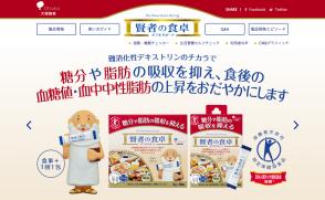 大塚製薬さま  「賢者の食卓」ブランドサイト