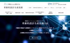 国立研究開発法人 新エネルギー・産業技術総合開発機構<br>戦略的イノベーション創造プログラム(SIP)/革新的設計生産技術 Webサイト