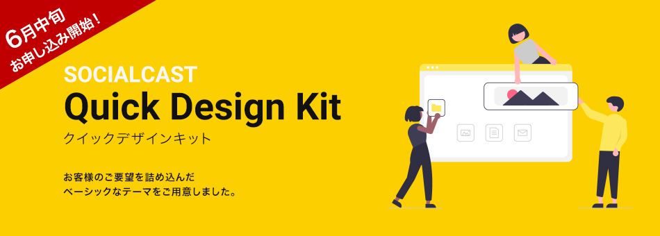 2021年6月中旬お申込み開始 socialcast quick design kit