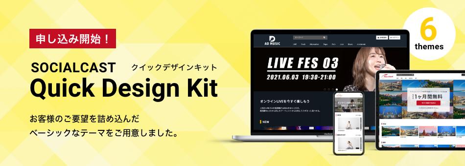 お申込み開始 socialcast quick design kit